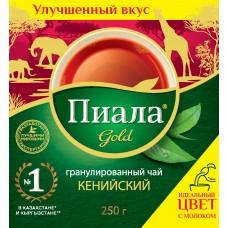 Чай Пиала Gold кенийский гранулированный 250 гр